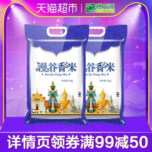 领券减50元 穗方源漫谷香米5kg*2进口原粮茉莉香米籼米20斤大米