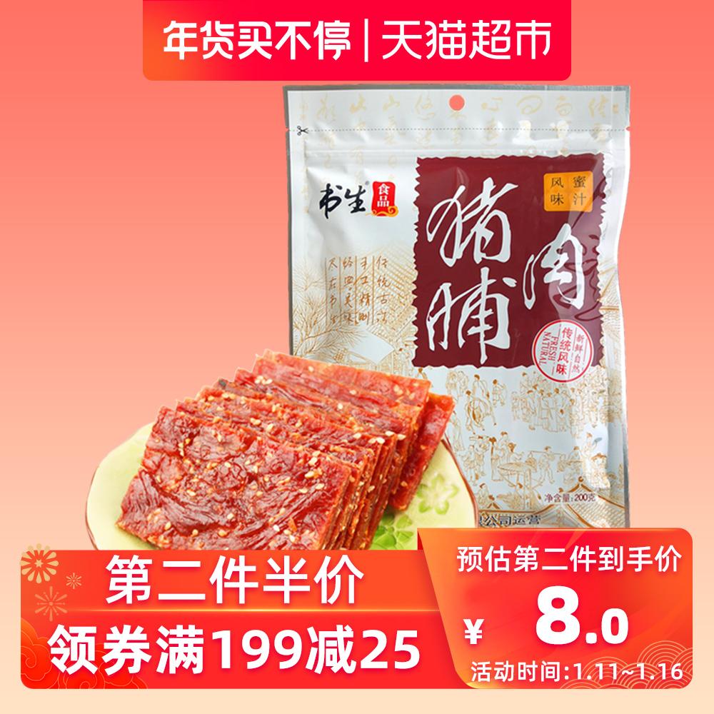书生蜜汁猪肉脯200g独立小包装江苏靖江特产肉类零食品