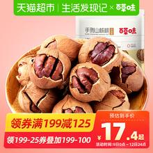百草味手剥山核桃128g袋 奶油味坚果炒货干果临安特产袋装零食