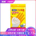 洁成一次性手套60只食品龙虾手套PE薄膜家用美容染发方便实用