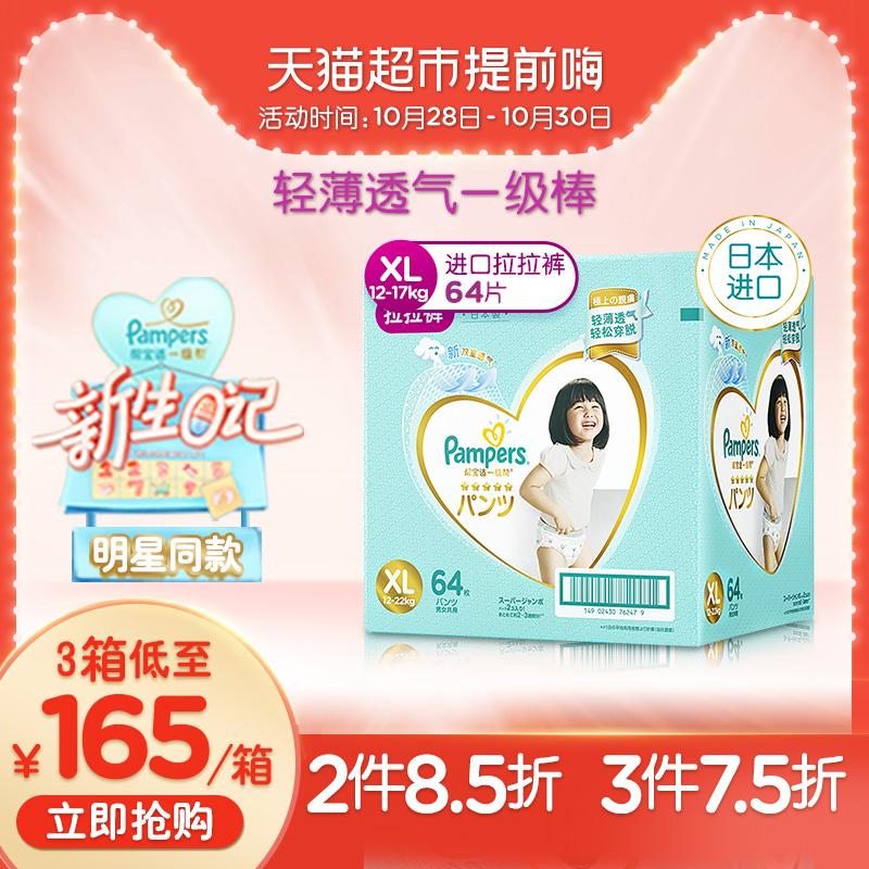 官方帮宝适日本进口一级帮拉拉裤XL64超薄透气婴儿尿不湿非纸尿裤