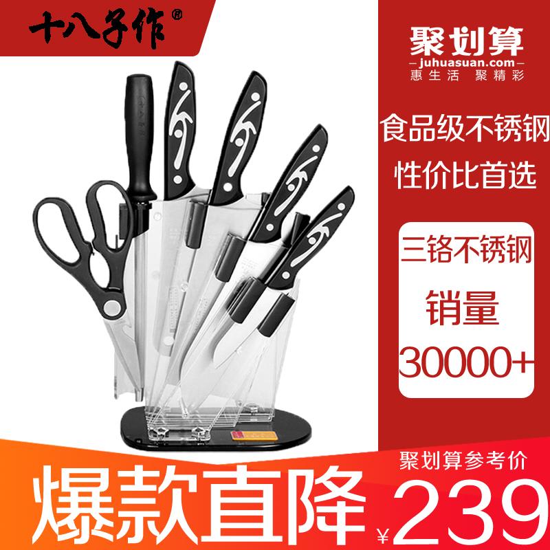 Кухонные ножи для измельчения продуктов Артикул 578718948801
