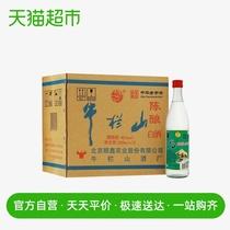 牛栏山白酒酒水42度二锅头陈酿500ml12支整箱装白牛二白酒