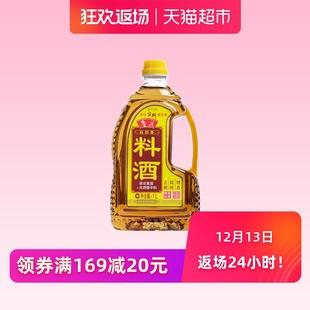 鲁花自然香料酒1L提鲜增香去腥解膻 黄酒烹饪家用 腌制 调料品牌