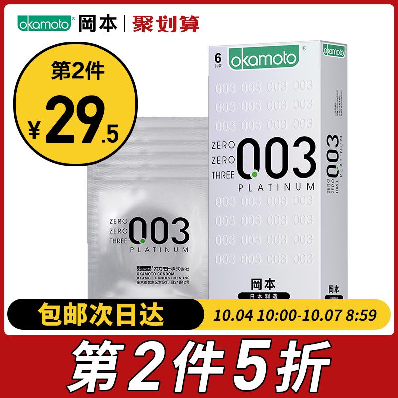 10月22日最新优惠日本进口冈本OK安全套 白金003避孕套6片保险套成人用品