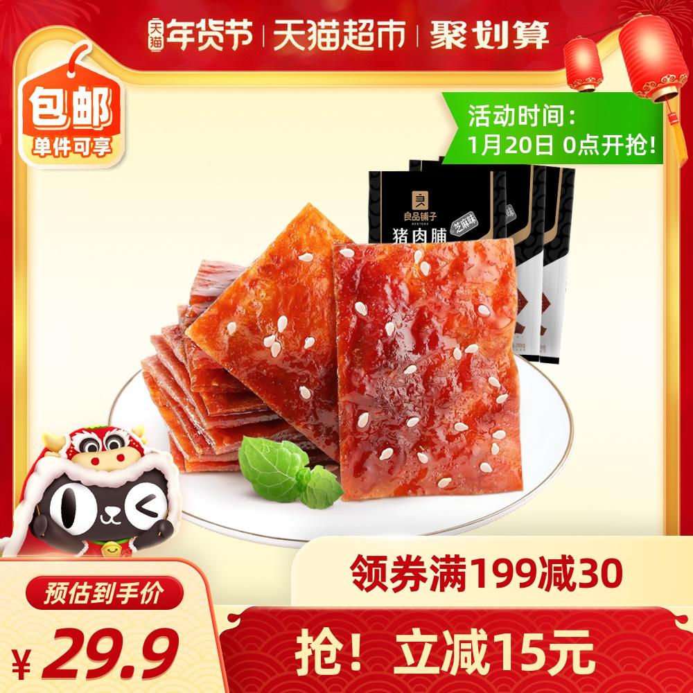 包邮良品铺子猪肉脯自然片100gx3袋芝麻味猪肉干猪肉铺猪肉片零食
