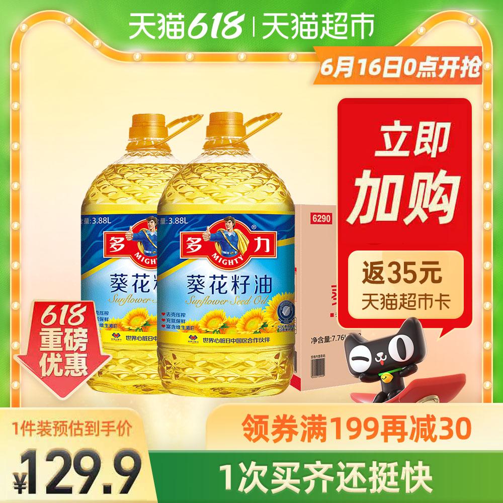 16日0点、88VIP:MIGHTY 多力 葵花籽食用油3.88L*2桶*2件