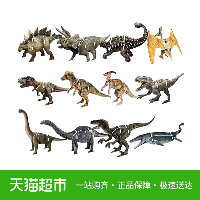 券后20.00元古部侏罗纪世界恐龙3d立体益智玩具