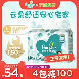 官方帮宝适清新帮泡泡纸尿裤L36超薄透气婴儿尿片尿不湿非隔尿垫图片