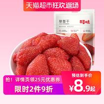 百草味草莓干100g 蜜饯水果干果脯网红休闲零食小吃小包装特产