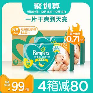 官方帮宝适绿帮纸尿裤NB140超薄透气男女婴儿尿片尿不湿非隔尿垫图片