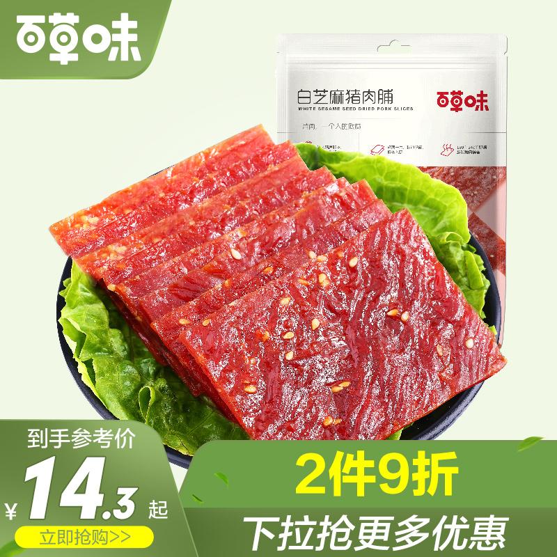 百草味白芝麻猪肉脯180g 零食小吃肉脯特产猪肉干休闲食品