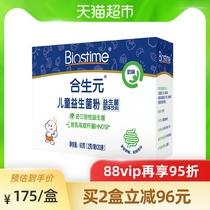 合生元儿童益生菌粉奶味30袋有助宝宝婴幼儿肠胃健康帮助缓解便秘