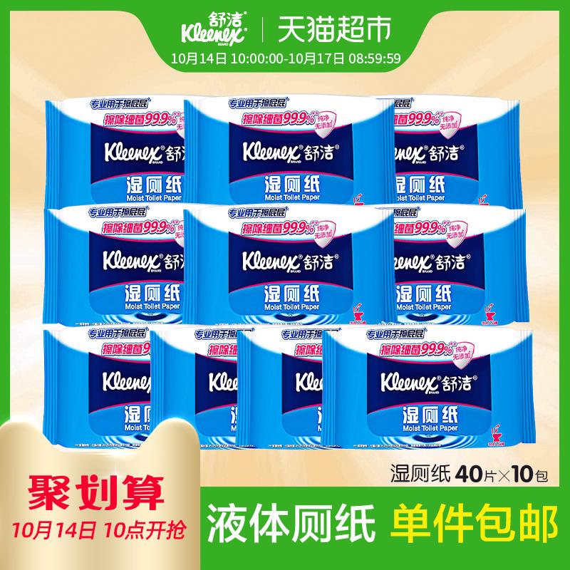 舒洁除菌湿厕纸40片10包液体厕纸清爽卫生湿巾比卷纸更舒适
