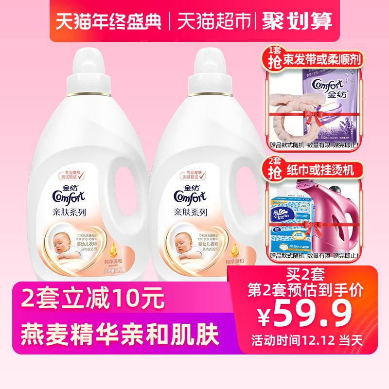 金纺衣物护理剂柔顺剂洗衣液宝宝纯净温和护理5L