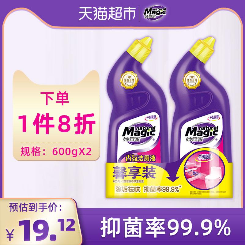 Magic Amah/妙管家香氛洁厕液600g*2瓶洁厕灵马桶清洁剂 除臭神器