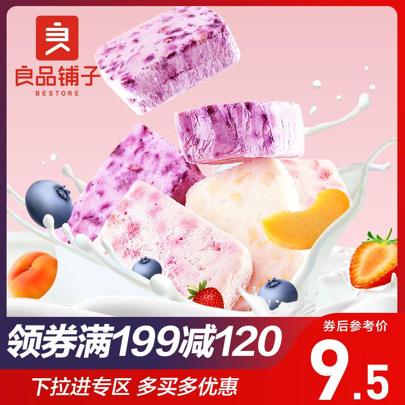 良品铺子酸奶果粒块54g草莓干芒果果干网红零食冻干食品休闲小吃