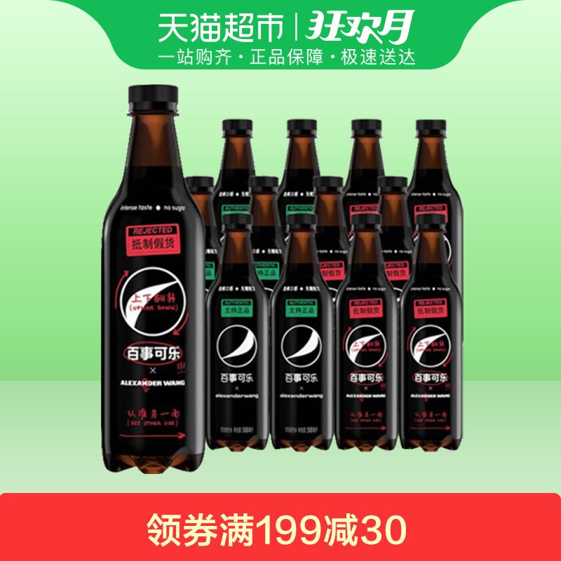 Alexander Wang X Pepsi百事可乐无糖联名限量瓶500ml*12