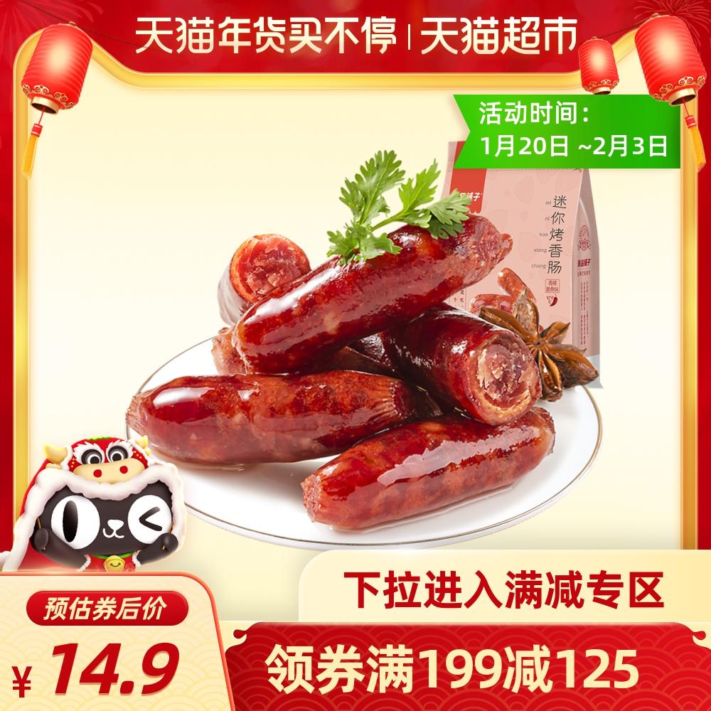 良品铺子迷你烤小香肠145g零食特产猪肉烤肠肉脯熟食网红小吃