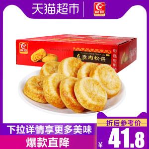友臣1.25 kg整箱福建特产心肉松饼