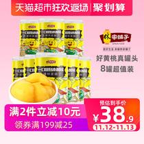 林家铺子糖水黄桃罐头425g8罐新鲜罐头水果大罐对开罐装零食