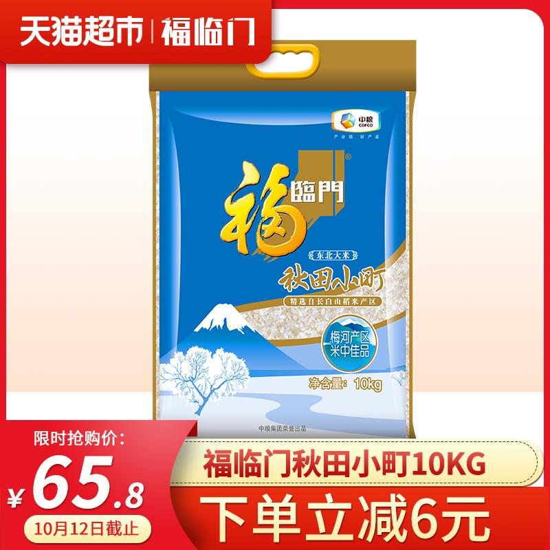 福临门大米秋田小町10kg寿司用米软韧东北大米小町米非稻花香20斤