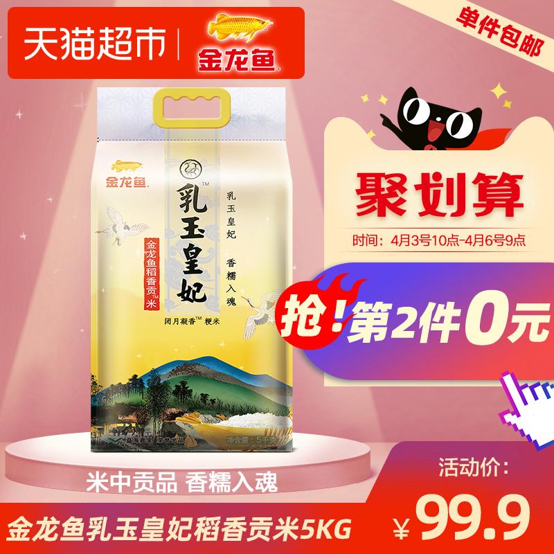 金龙鱼乳玉皇妃稻香贡米5kg 东北大米细腻软香大米5kg特级家用米