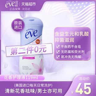 夏依eve美国进口私处日常护理液花香型洗液孕妇可用119ml止痒抑菌价格