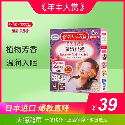 花王/KAO蒸汽睡眠面膜薰衣草香型5片/盒热敷提高睡眠质量日本进口
