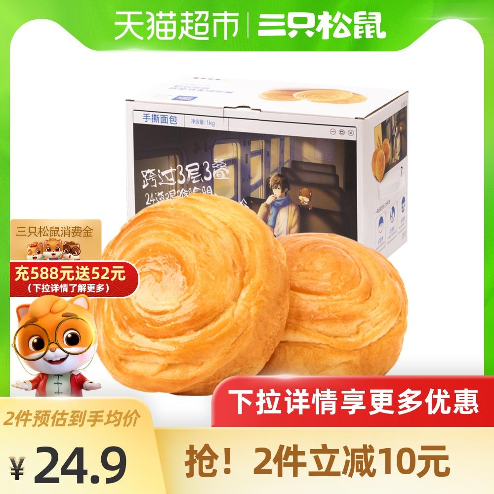 三只松鼠手撕1kg整箱网红礼包面包