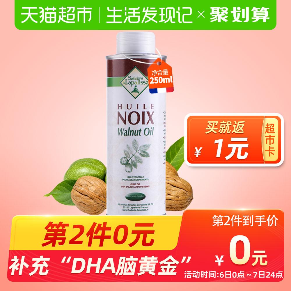 莱伯利瑞DHA核桃油婴幼儿食用油250ml婴儿儿童辅食油初榨婴儿食用
