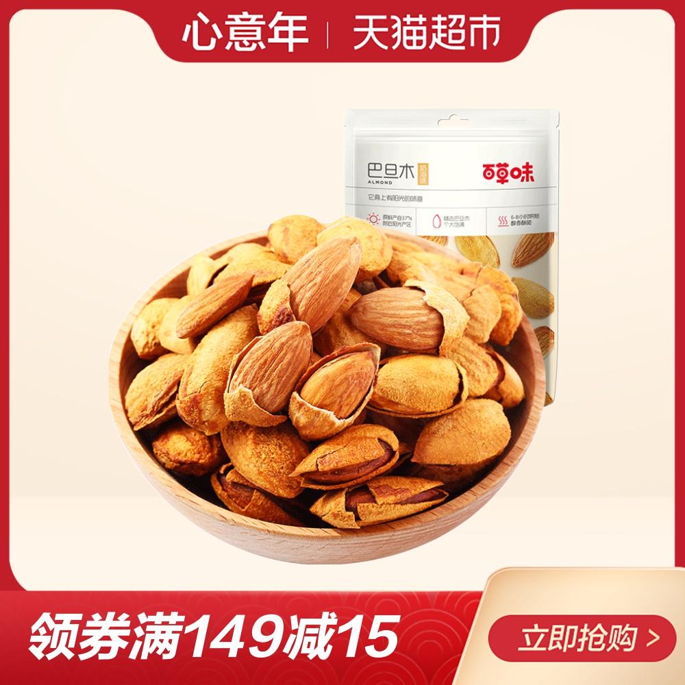 百草味巴旦木180g 每日坚果炒货巴坦木 杏仁扁桃仁休闲零食特产