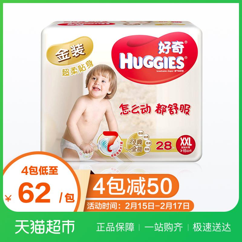 好奇金装超薄透气纸尿裤XXL28片男女通用婴儿尿不湿