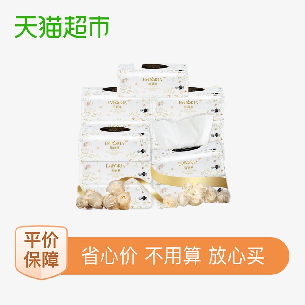 铂丽雅丝柔系列3层清风卫生纸巾12-02新券