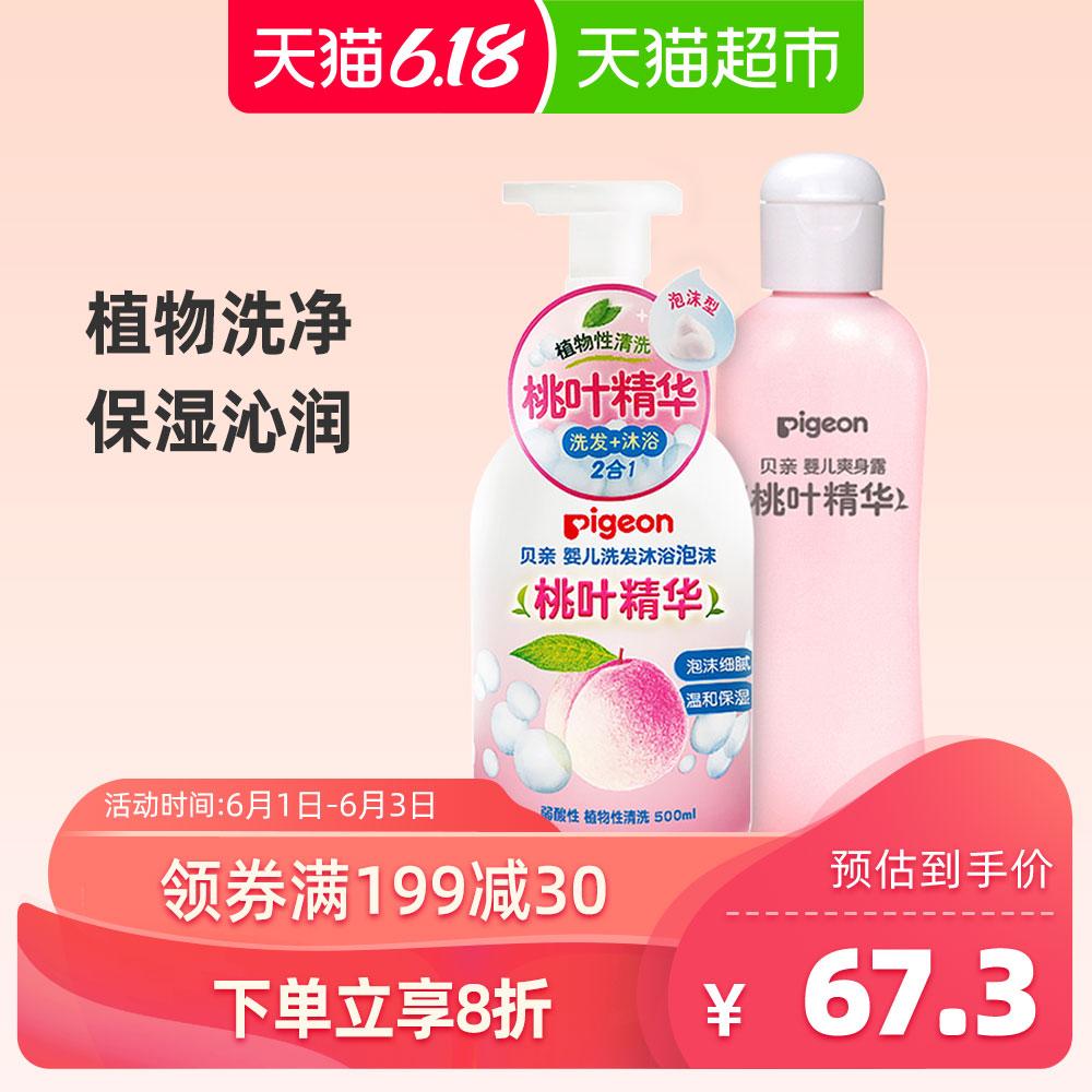 Pigeon 贝亲婴儿桃叶洗护用品套装桃叶精华洗发沐浴二合一桃子水