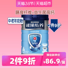 Nestle Yiyang middle and old age probiotics high calcium formula milk powder 850g nutrition breakfast milk