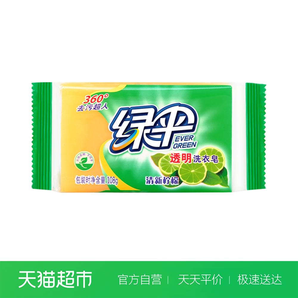 绿伞洗衣皂肥皂108g清新柠檬洁净去污内衣适用透明皂