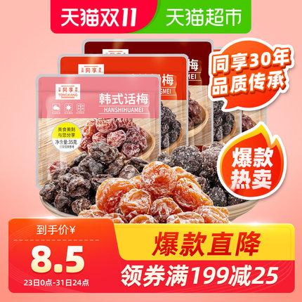 同享凉果混合装165g蜜饯果干杨梅话梅肉网红休闲果干零食小吃