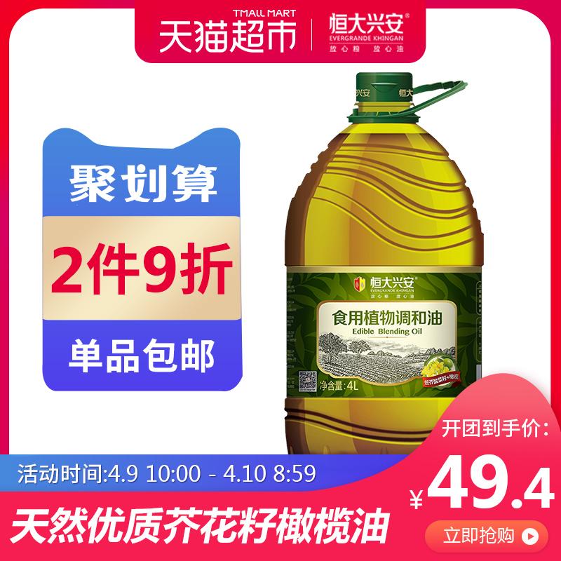 恒大兴安清香芥花籽橄榄油食用调和油4L健康菜籽油恒大 兴安