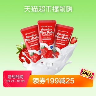 严迪2-6-12岁长牙期宝宝儿童牙膏可吞咽食品级无氟防蛀无添加草莓价格
