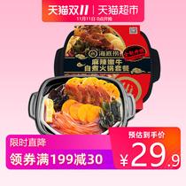 椒吱番茄牛腩自热小火锅方便速食自煮懒人自助即食网红麻辣烫火锅