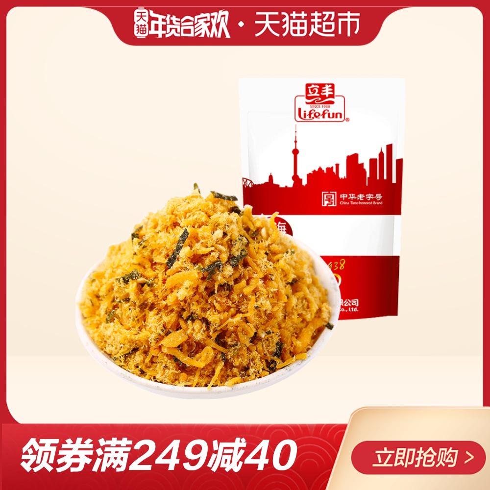 立丰海苔肉松150g/袋宝宝辅食儿童肉松寿司烘焙专用