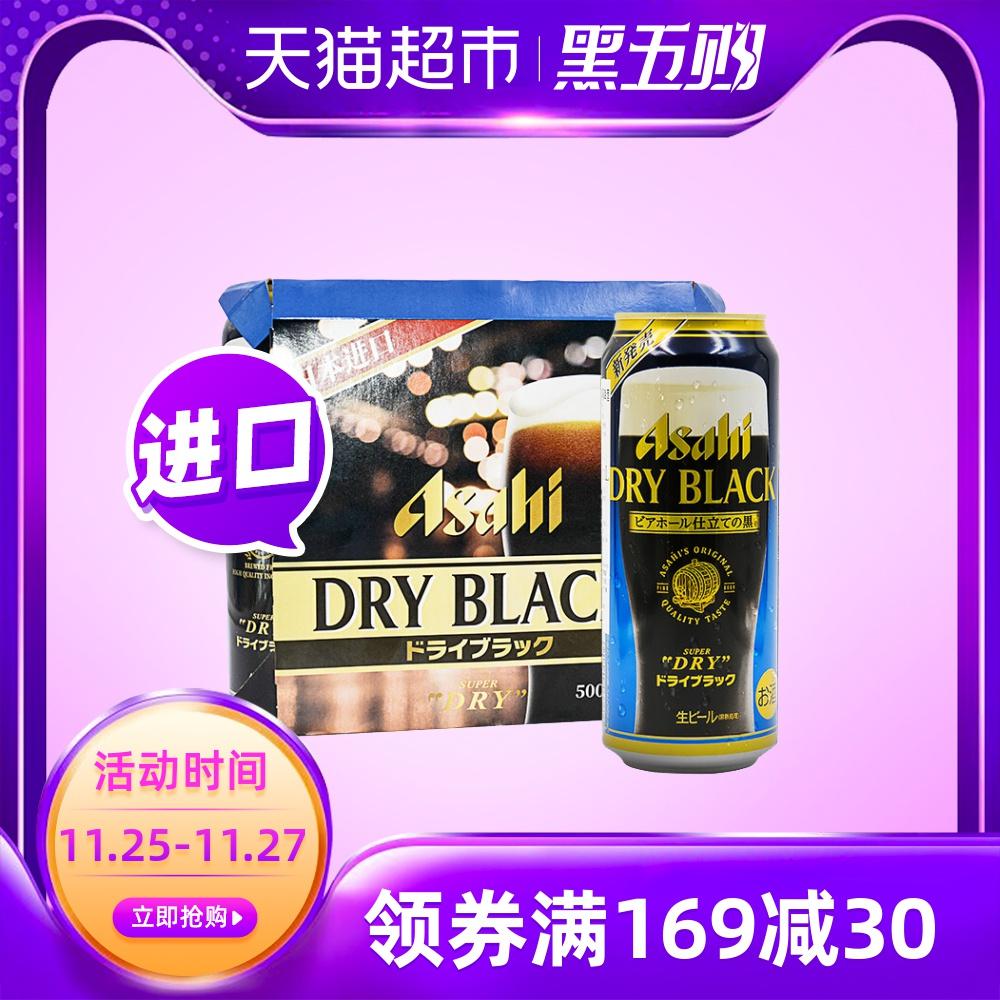 asahi /朝日超爽500ml*6罐黑啤