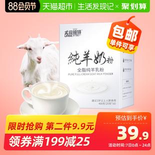 包邮尤爱倍特纯山羊奶粉成年400g中老年孕妇学生青少年成人全脂奶