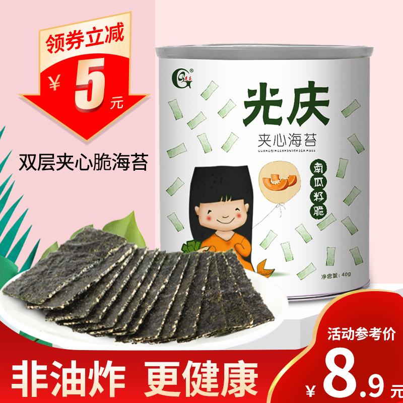详情领券光庆夹心海苔南瓜籽味40g/罐休闲零食儿童孕妇紫菜脆片