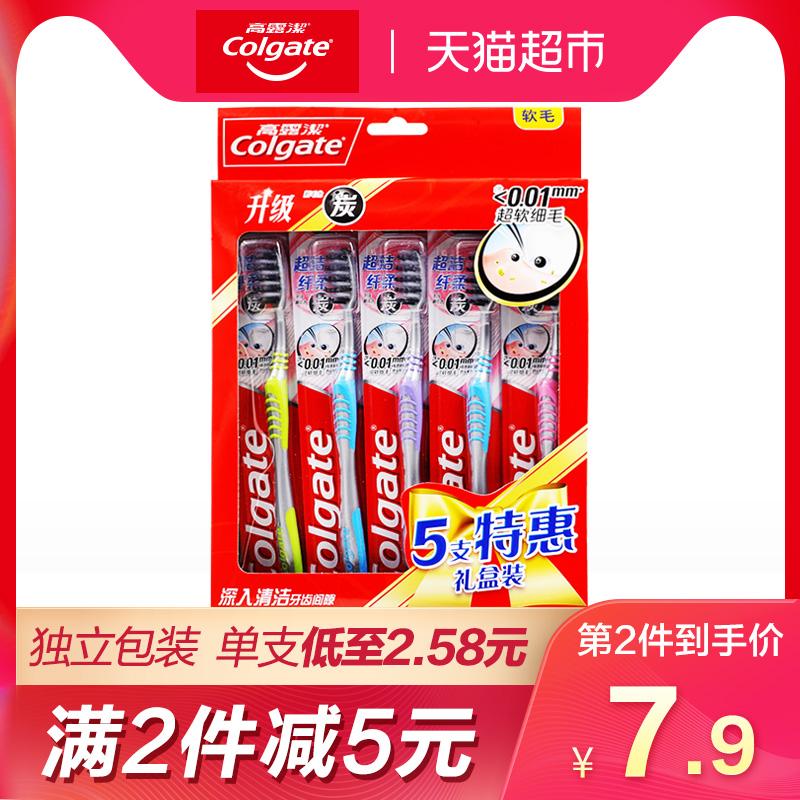 高露洁牙刷家庭套装5支 纤柔含炭超细软毛 深入清洁去牙渍去黄