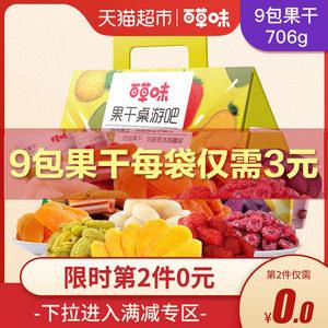 百草味礼盒706g桌游大礼包9草莓干