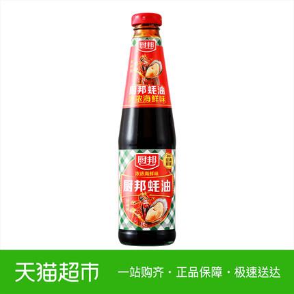 厨邦蚝油510g 蚝味浓郁 腌肉火锅调味品调料耗油