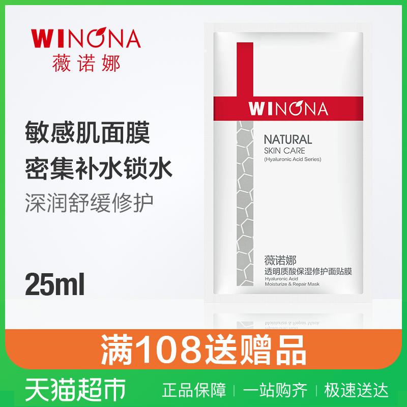 薇诺娜25ml透明质酸保湿修护面贴膜修护保湿