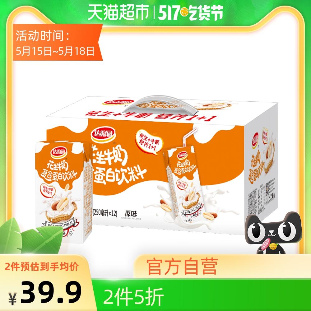 达利园花生牛奶250ml*12盒早餐奶营养蛋白饮料老少皆宜整箱